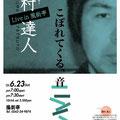 20010623_kuwamura