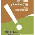 20000104_toshiro