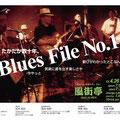 20010426_BluesFileNo1