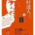 20021130_kuwamura