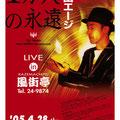 20050428_Eiji