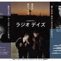 19990916_eiji&Tetsu