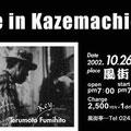 20021026_Nobuo&Fumihito
