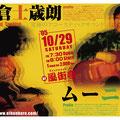 20051029_moony&hifurashi