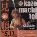 20040511_nagami
