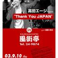 20030910_Eiji