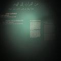 Raumtitel und zweisprachige Wandtexte, sowie arabisch