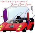 新ゼロジョーの車はストレンジャー号