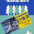 自治体開催事業のポスター
