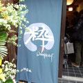 お店のロゴの粋の字は書道家宇佐美志都さんの手によるものだそうです。
