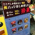 缶バッチ 大400円 小300円 各税込 2020年12月現在