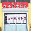 赤平駅前食堂