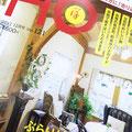 HO(ほ)12月号に山平菓子舗さん掲載!