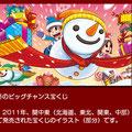 冬のビッグチャンスくじ 2011年2月、関東・中部・東北で発売
