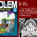 フランスの文学賞受賞の日本語版ヤングアダルト小説「ゴーレム2」