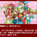 春爛漫くじ 2017年4月1日〜18日 西日本で発売