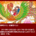 初夢宝くじ 2016年12月23日〜2017年1月10日、近畿地方で発売
