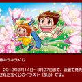 春キラキラくじ 2012年3月、近畿で発売