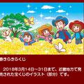 春きらきらくじ 2018年3月14日〜31日、近畿地方で発売
