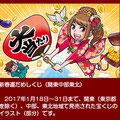 新春運だめしくじ 2017年1月18日〜31日 関東・中部・東北地方で発売