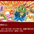 初夢宝くじ 2011年12月23日〜2012年1月10日まで、近畿で発売