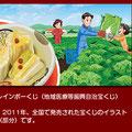 レインボーくじ 日本の伝統野菜シリーズNo.7仙台白菜(宮城県) 2011年8月発売