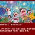 夏キラキラくじ 2015年8月17日〜9月1日、西日本で発売