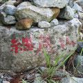 河原の石にペンキで書いてある、細蔵山への案内。