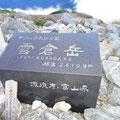 三国境経由で雪倉岳登頂