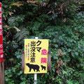 大きな看板が目立ちます。熊用に拍子木がありました。