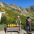 有名な千畳敷きカール(真っ青)