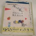 溶ける魚/紙 『シュルレアリスム宣言+溶ける魚』 (AGASHI/free educator) 頭の中の超現実世界を自動筆記(オートマティズム)の手法で思い付くまま形にした。