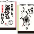 【日めくりカレンダー<猫語録> 】