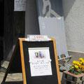 盛久ギャラリー内でもう一つの展示*益子焼【松下忠生・曜子二人展】が土曜日から始まりました。