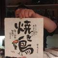 焼き鳥だるま ジャンル025-545-4771新潟県上越市中央1-4-6