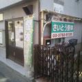 荏原町の改札方面から来るとこう、見えます東京都品川区旗の台3-6-25メソンそら105・東急大井町線荏原町駅すぐの子連れで通える整体院・さいとう整体・もじをかわいく縁起良く絵にデザインします!齋藤史生の笑文字・なまえもじ・誕生日・父の日・母の日などのプレゼントに最適・かたこり・腰痛・骨盤矯正・O脚矯正など・なんでもお気軽にご相談ください