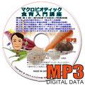 マクロビオティック食育入門講座MP3