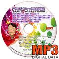 マクロビオティック宇宙学講座MP3