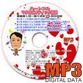 ハートフル・マクロビオティック講座MP3