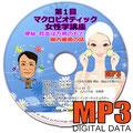 マクロビオティック女性学講座MP3