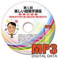 楽しい陰陽講座MP3