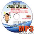 マクロビオティック・インストラクター養成講座MP3