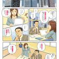 「漫画家伝説」HP