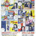 CAPTAIN NewsweeK〈ニューズウィーク日本版雑誌広告〉