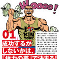 「まいにち筋トレ」(KADOKAWA)