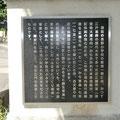 西代 長野小学校 陣屋案内板の設置