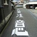 高向 道路に「歩行者注意」の表示