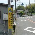 中高向 「横断歩道あり」の注意看板設置