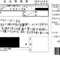 大阪府大阪市  Hさん