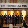 締めの挨拶は、正副会長が登壇しての大阪締めで。